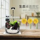 魚缸小型 免換水創意桌面生態魚缸迷你客廳金魚缸造景家用小魚缸 小山好物