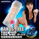 電動自慰器 情趣用品香港NANO HANDS FREE 12段變頻震動束腰吸盤自慰飛機杯 口部