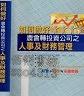 二手書R2YB2006年12月《如何做好農會轉投資公司之人事及財務管理》臺北市農