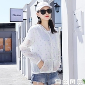 防曬衣 帶帽防曬衣女2020新款超火韓版夏季防紫外線百搭 自由角落