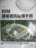 【書寶二手書T1/建築_QXU】BIM 建築資訊建模手冊第二版_查克·伊士曼