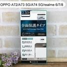 【ACEICE】滿版鋼化玻璃保護貼 OPPO A72/A73 5G/A74 5G/realme 6/realme 7/realme 8(6.5吋)