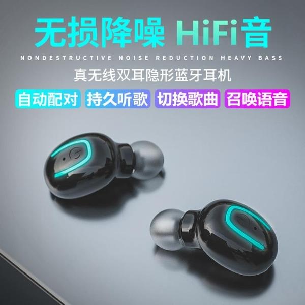 無線超小雙耳款微型藍芽耳機運動跑步迷你隱形蘋果OPPO通用不閃燈 聖誕節免運