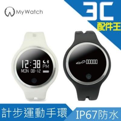 【出清】My Watch 第三代 防水IP67 運動計步藍牙智慧手環 E07 運動手環 藍牙4.0 訊息通知