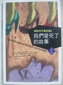 【書寶二手書T1/翻譯小說_FUV】我們愛死了的故事:精選世界最短篇2(中英對照)_史提夫.莫斯