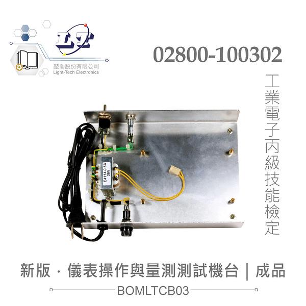 『堃邑Oget』丙級技術士技能檢定 工業電子 儀錶操作與量測 測試機台