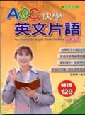 二手書博民逛書店 《ABC快學英文片語精技-哈語學園5》 R2Y ISBN:9574598276│張耀飛