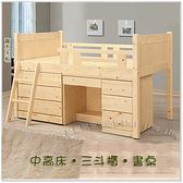 【水晶晶家具/傢俱首選】SY1071-3詠松實木多功能中高床組~~含三斗櫃‧書桌~~台製精品
