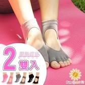 Fun Sport fit 護動麻吉瑜珈運動襪(透氣款)-2入(瑜珈襪)-甜粉紅(L)