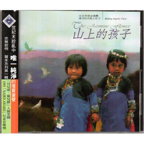 北京天使合唱 山上的孩子 東方的天使之音系列CD 東方的天使之音3