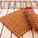 【名流寢飾家居館】天然圓珠檜木.三人.手工編製坐墊