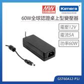 明緯 60W全球認證桌上型變壓器(GST60A12-P1J)
