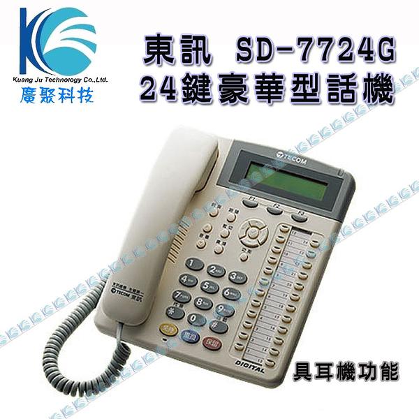 (停售)東訊 SD-7724G 24鍵豪華型數位話機(可接耳機) [總機系統 企業電話系統]-廣聚科技