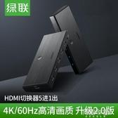 顯示器 綠聯hdmi切換器五進一出2.0版4k高清5進1出hdmi分配器筆記本機頂盒 雙11