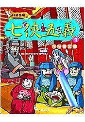 七俠五義(1)包拯審冤魂(附VCD)