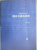 【書寶二手書T4/心靈成長_KCN】【創造奇蹟的課程】_若水