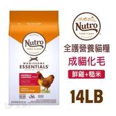 [寵樂子]《Nutro美士》全護營養系列-成貓有效化毛配方(雞肉+糙米)-14LB / 貓飼料