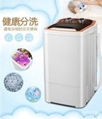 洗脫一體單筒單桶家用大容量半全自動小型迷你洗衣機YYP
