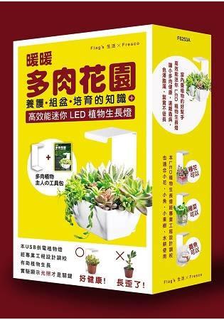暖暖多肉花園:養護、組盆、培育的知識《附高效能LED迷你植物生長燈 (鐵製白色款