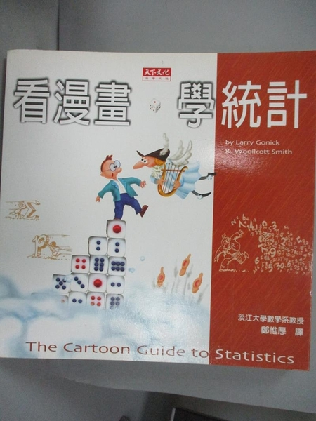 【書寶二手書T3/科學_LIE】看漫畫,學統計_高尼克、史密斯