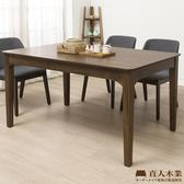 日本直人木業--WOOD北歐美學150公分全實木餐桌