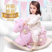 寶寶搖椅馬塑料音樂嬰兒搖搖馬大號加厚兒童玩具周歲禮物小木馬車jy