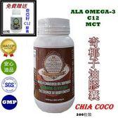 【買一送一】皇冠特級冷壓奇椰子膠囊(CHIA COCO OIL)~加贈奇亞籽油C12膠囊