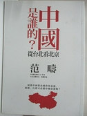 【書寶二手書T2/政治_H7A】中國是誰的?-從台北看北京_範疇