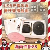 USB充電 重力感應 加熱 保溫墊 恆溫 保溫杯墊 保溫碟 加熱器 交換禮物 『無名』 Q10128