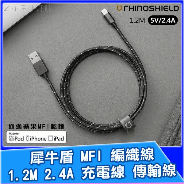 犀牛盾 MFI 編織線 1.2M 2.4A 充電線 傳輸線 認證線 USB編織線 480Mbps Lightning