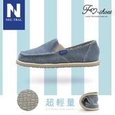 懶人鞋.條紋漂浮懶人鞋(藍)-FM時尚美鞋-Neu Tral.Journey