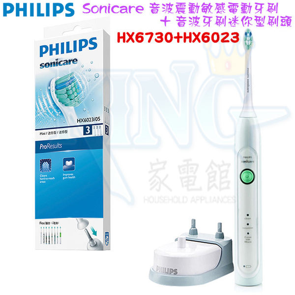 【贈HX6023迷你三入刷頭共3+1個】飛利浦 HX6730 / HX-6730 PHILIPS Sonicare 音波震動敏感電動牙刷