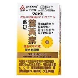 人生製藥 渡邊 葉黃素複方軟膠囊 60粒