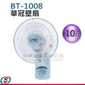 【信源】10吋【華冠壁扇】 BT-1008/BT1008