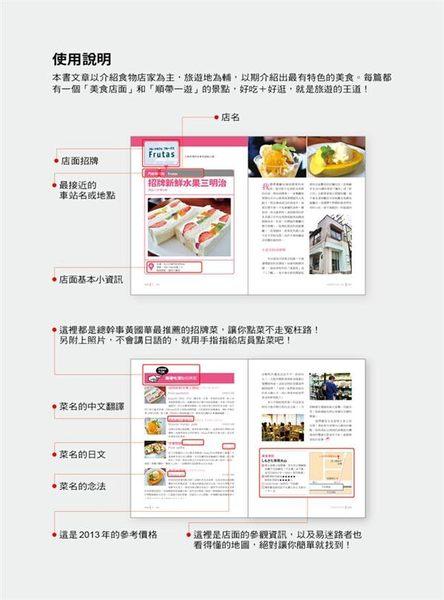 (二手書)東京B級美食(下):在地老饕隱藏版美食探險之旅
