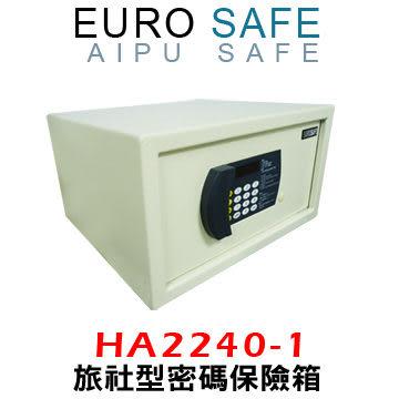 速霸超級商城㊣EURO SAFE旅館型電子密碼保險箱 HA2240-1