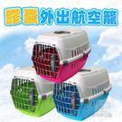 【M號】膠囊外出航空籠 航空籠 寵物外出籠 寵物外出 寵物航空籠 寵物出國 運輸籠 寵物提籠