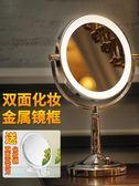 化妝鏡帶燈臺式雙面梳妝鏡公主鏡美妝網紅桌面補光鏡子 麻吉鋪