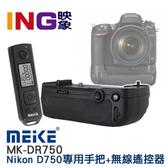【24期0利率】MEIKE 美科 MK-DR750   電池手把 加贈無線遙控器