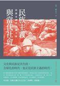 民族主義與當代社會:民族主義研究論文集