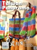 Taiwan Panorama 光華雜誌(中英文國內版)3月號/2020
