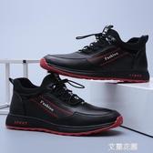 男鞋秋冬季潮鞋韓版加絨保暖運動休閒鞋男士皮鞋百搭黑色皮面鞋子『艾麗花園』