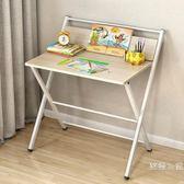 書桌電腦桌臺式簡易折疊桌子學習桌書桌簡約家用學生辦公多功能小桌子WY