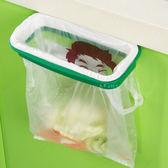廚房垃圾架 廚房廚櫃門掛式垃圾袋架 廚餘清理