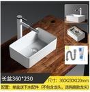 (長盆360*230) 臺上盆家用衛生間臺上洗手盆水盆小型單盆陽臺小號臺盆