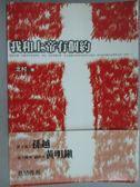 【書寶二手書T2/一般小說_KDY】我和上帝有個約_北村