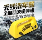 無線車載洗車器12V家用高壓便攜充電式鋰電池小型自吸洗車神器 NMS小明同學