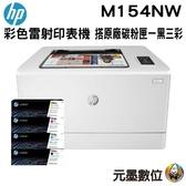 【搭204A原廠一黑三彩 登錄送好禮】HP Color LaserJet Pro M154nw 雙頻無線網路彩色雷射印表機