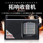 收音機 拓響T-6607全波段便攜式收音機老年人懷舊FM調頻廣播半導體隨身聽【原本良品】