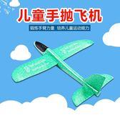 手投泡沫飛機男孩兒童成人親子戶外活動手拋擲耐摔模型玩具滑翔機「Top3c」